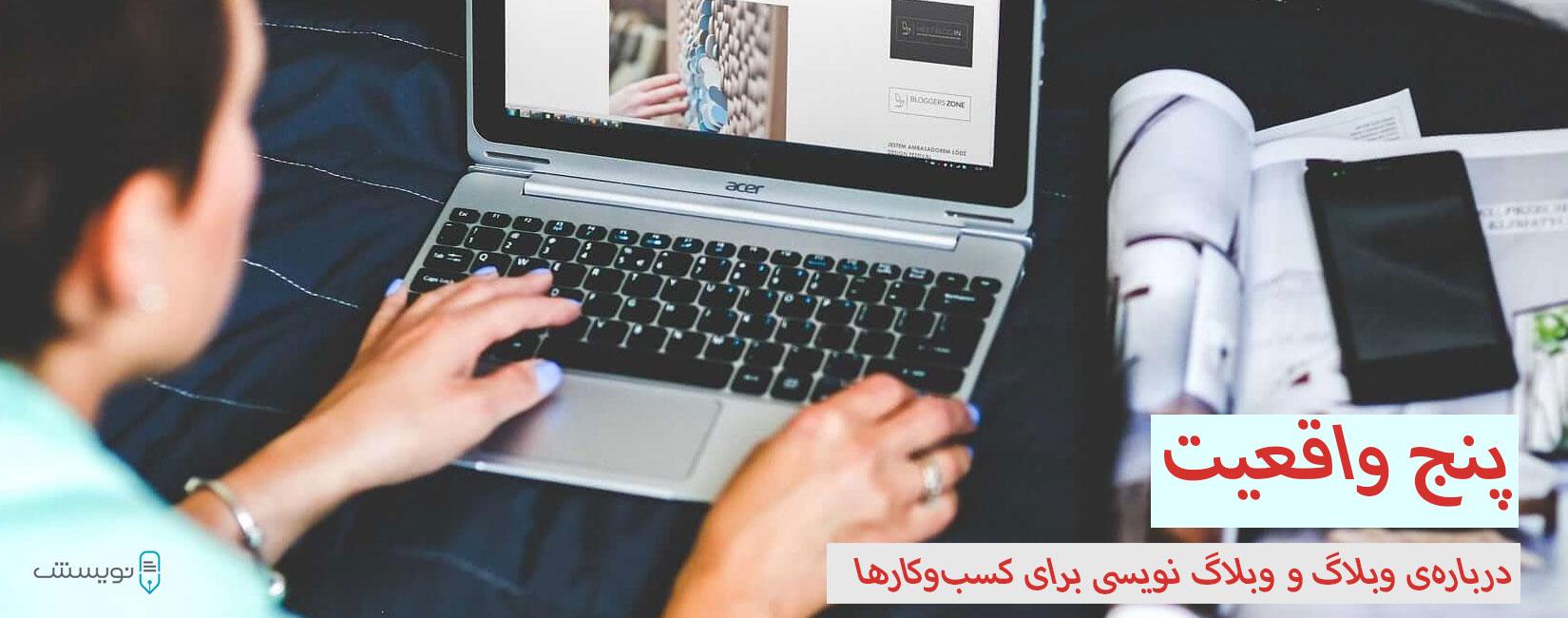 ۵ واقعیت درباره وبلاگ و وبلاگ نویسی برای کسبوکارها