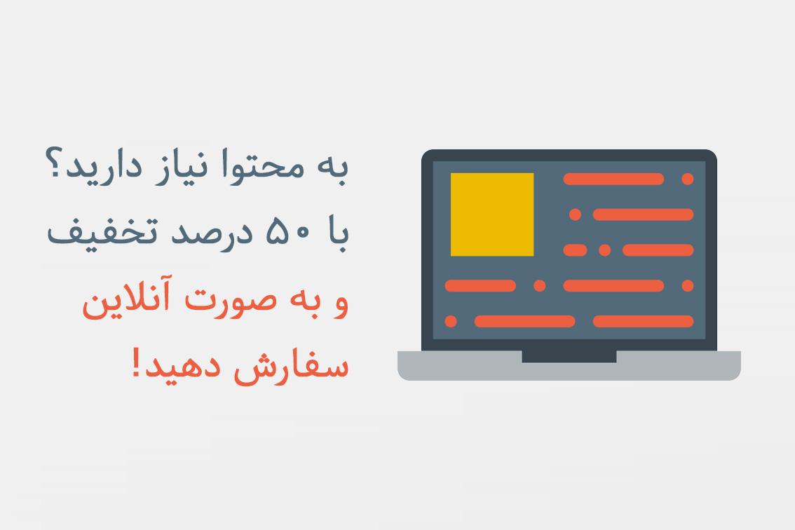 ایجاد سرنخ فروش از طریق پست وبلاگ