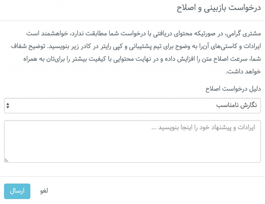 فرم درخواست بازبینی و اصلاح محتوا