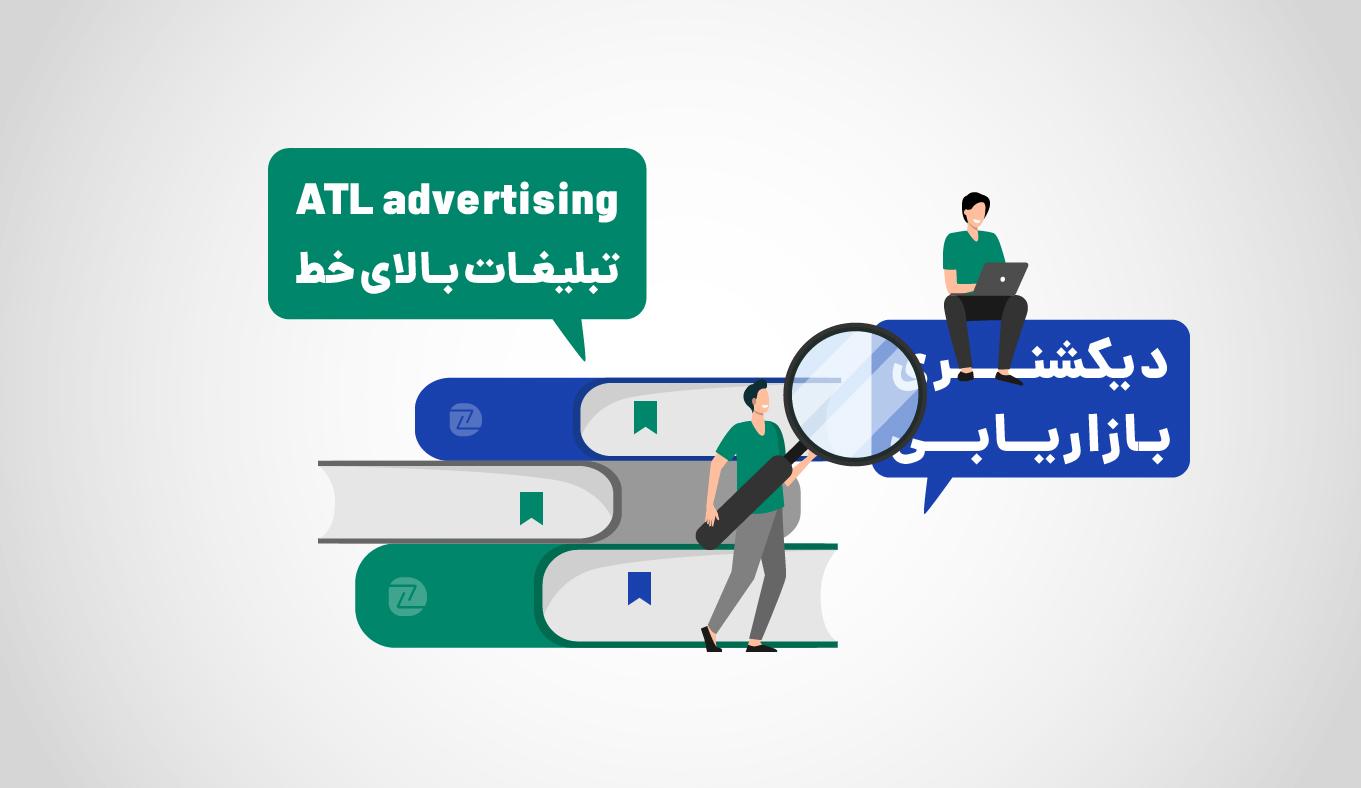 ATL-advertising