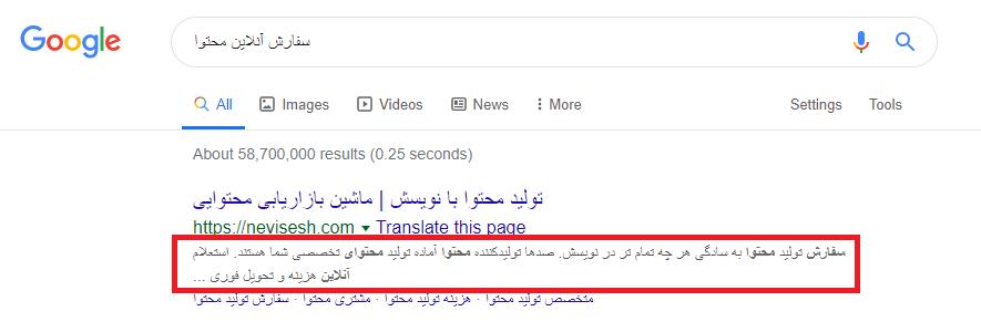توضیحات متا در موتورهای جستجو چگونه نمایش داده میشوند؟