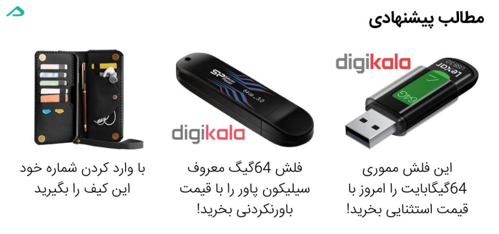 نمونه ای از تبلیغات همسان در سایتهای ایرانی