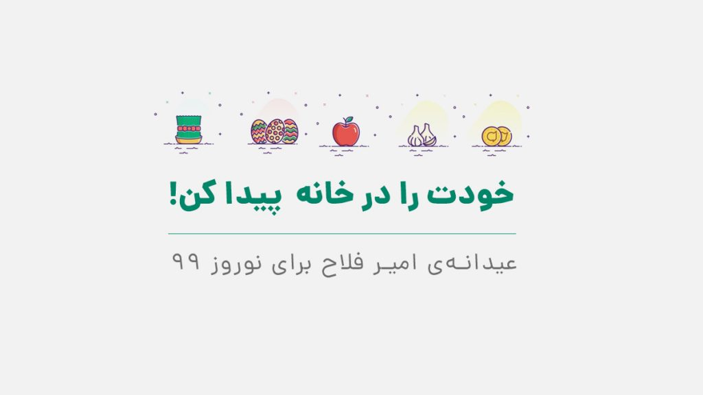 عیدانه نویسش