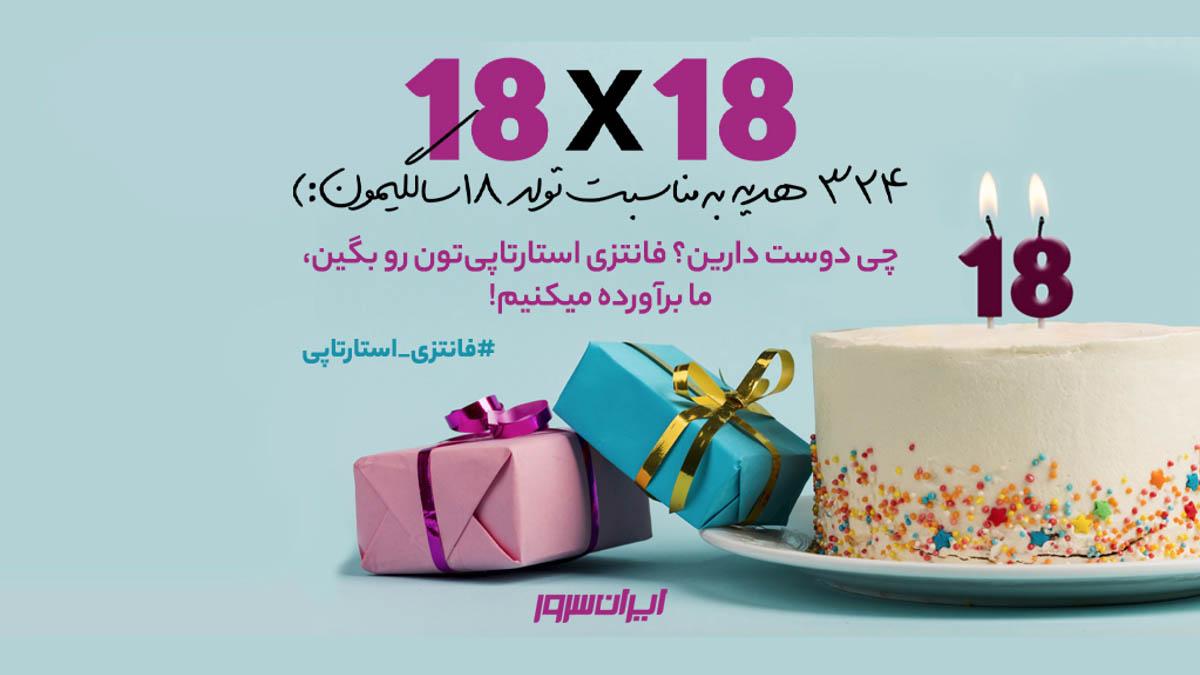 هدیه ایران سرور به کاربران نویسش