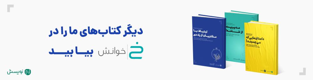 خوانش | فروشگاه آنلاین کتاب