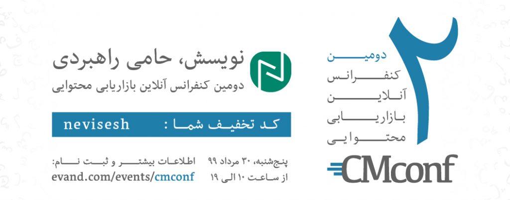 دومین کنفرانس بازاریابی محتوایی