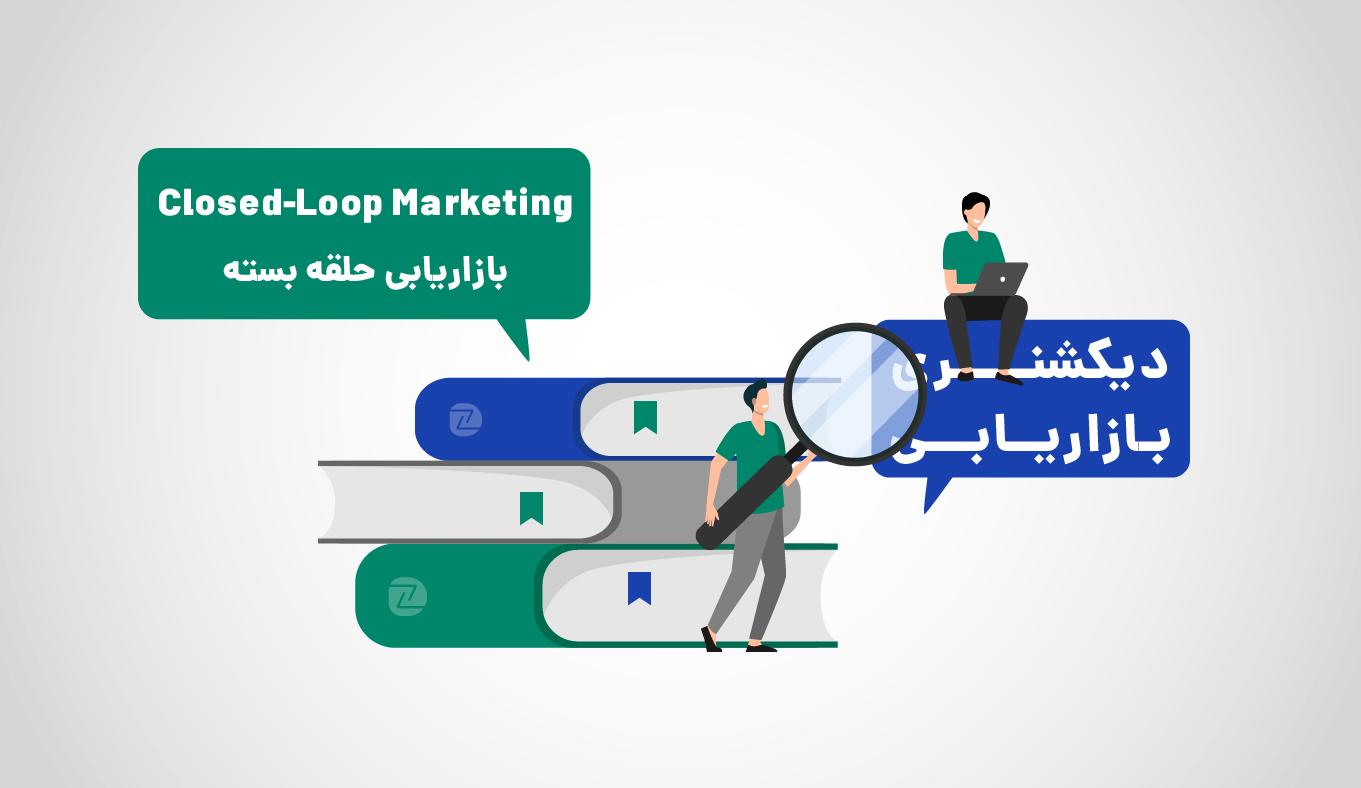 Closed-Loop Marketing