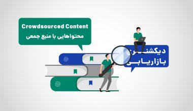 Crowdsourced Content
