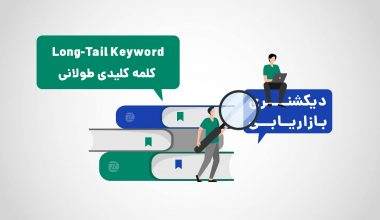 Long-Tail Keyword