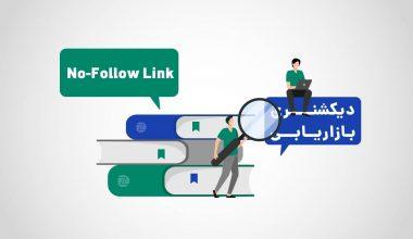 No-Follow Link