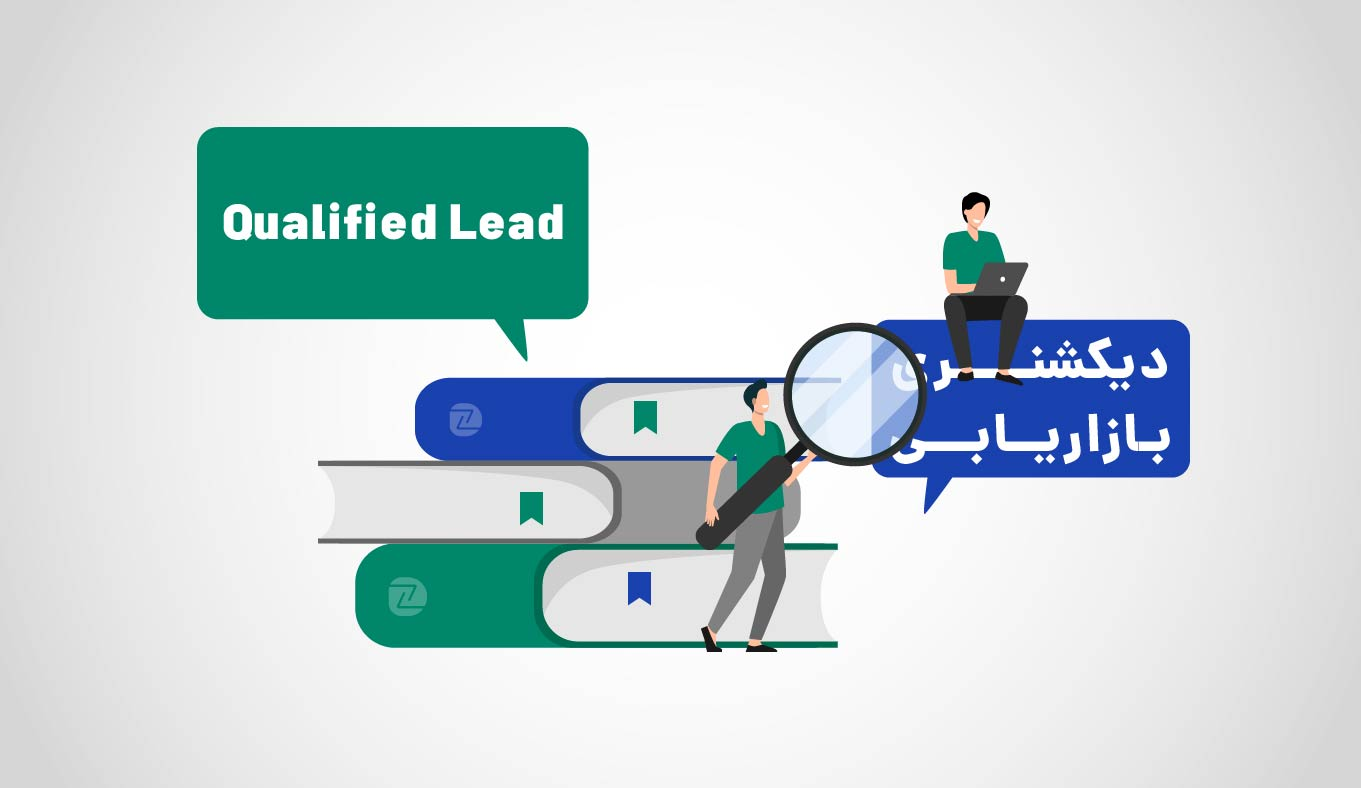 Qualified Lead