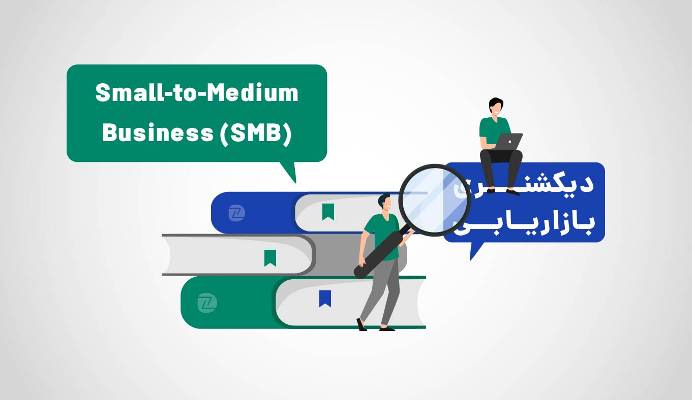 Small-to-Medium Business