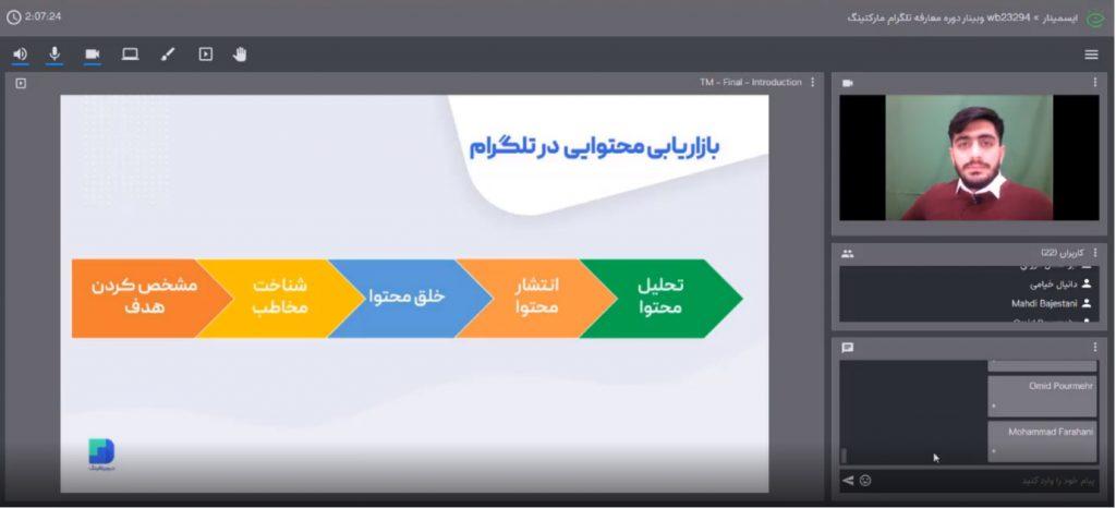 نمونه وبینار بازاریابی در تلگرام